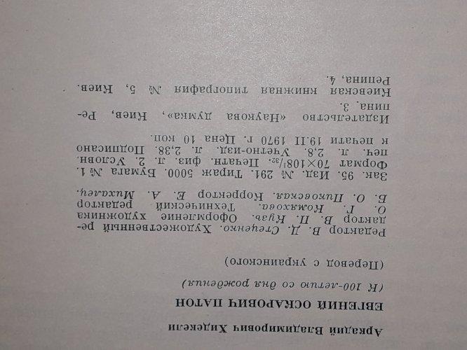А. В. Хидекели - Евгений Оскарович Патон. (тираж 5 000) 1970 год