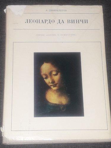 А. Дживелегов - Леонардо Да Винчи. 1974 год