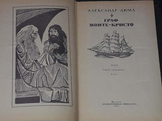 А. Дюма - Граф Монте-Кристо. Роман в двух томах. Том 1 и 2. 1977 год