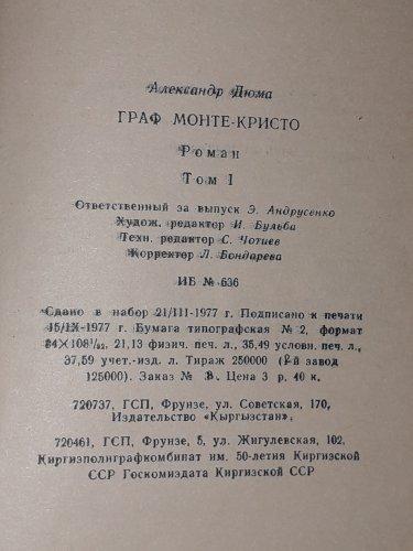 А. Дюма - Граф Монте-Кристо. Роман в двух томах. Том 1 и 2. 1978 год