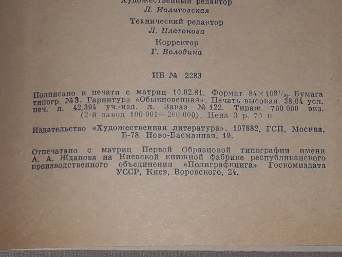 А. Дюма - Сорок пять 1981 год
