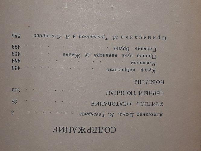 А. Дюма - Учитель фехтования. Чёрный тюльпан. 1981 год