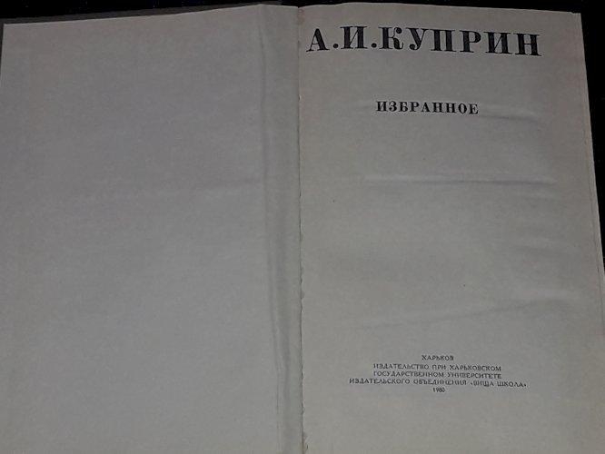 А. И. Куприн - Избранное.1980 год