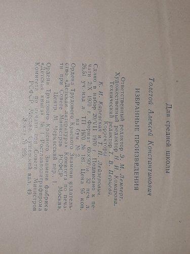 А. К. Толстой - Избранные произведения 1970 год
