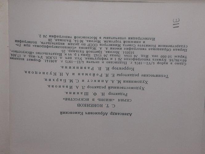 А. Каменский - Коненков. 1975 год