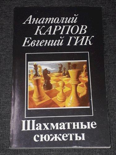 А. Карпов, Е. Гик - Шахматные сюжеты 1991 год
