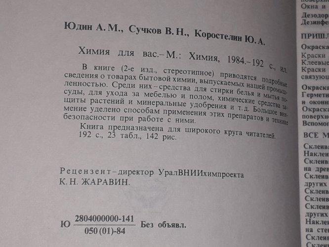 А. М. Юдин - Химия для Вас. 1984 год