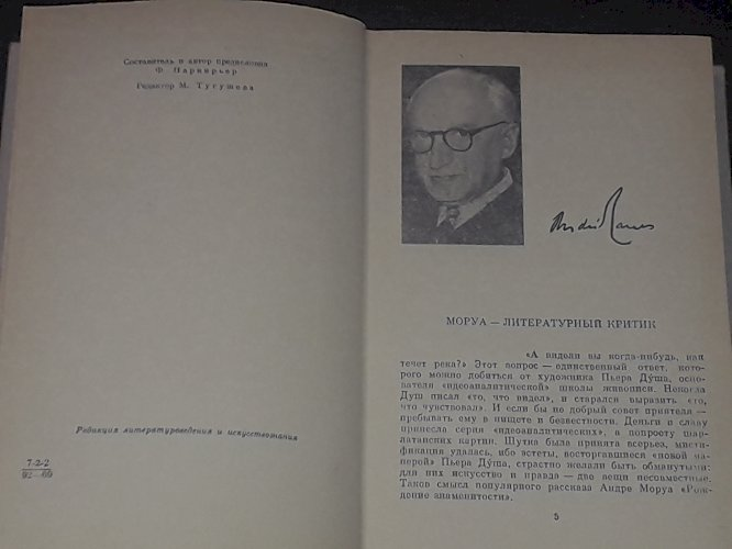 А. Моруа - Литературные портреты 1970 год