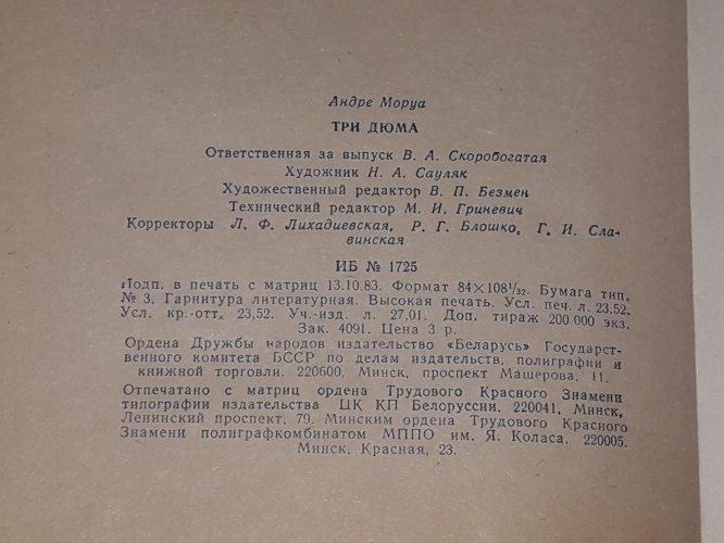 А. Моруа - Три Дюма 1983 год