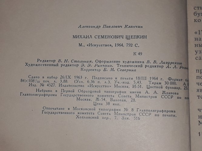 А. Клинчин - М. С. Щепкин. 1964 год