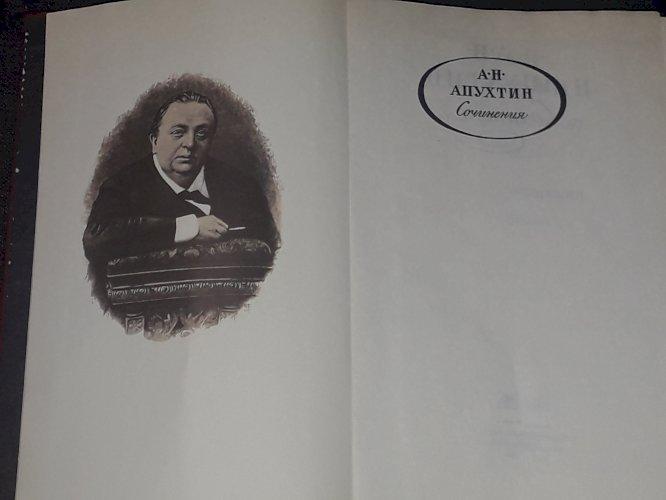 А. Н. Апухтин - Сочинения. 1985 год