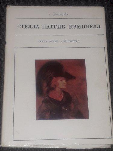 А. Образцова - Стелла Патрик Кэмпбелл. 1973 год