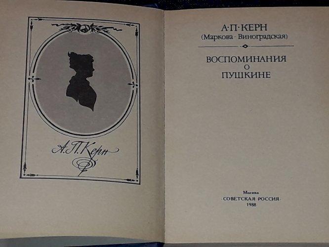 А. П. Керн - Воспоминания о Пушкине 1988 год