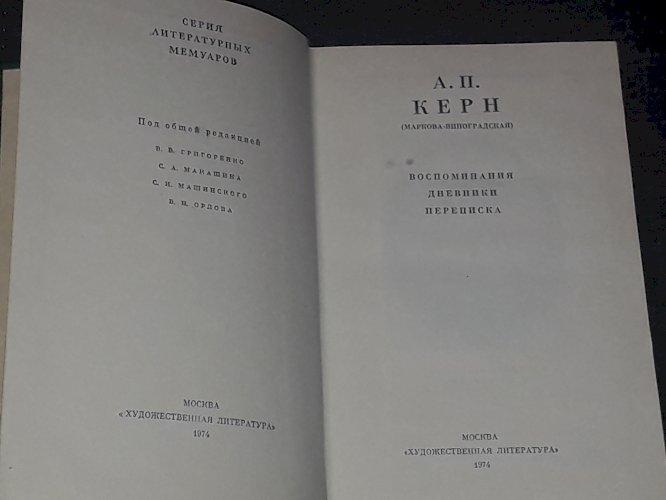 А. П. Керн - Воспоминания. Дневники. Переписка. 1974 год