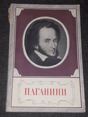 А. Пальмин - Никколо Паганини 1782-1840 (тираж 20 000) 1961 год