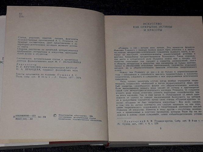 А. Пушкин - Мысли о литературе и искусстве. (тираж 18 000) 1984 год