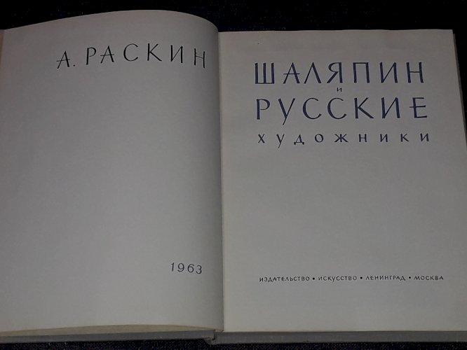 А. Раскин - Шаляпин и русские художники 1963 год
