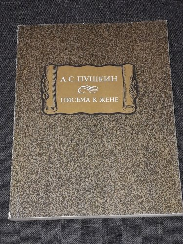 А. С. Пушкин - Письма к жене 1986 год