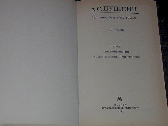 А. С. Пушкин - Сочинения в трёх томах. Том 1, 2, 3. 1985-86 года