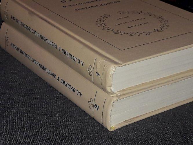 А. С. Пушкин в воспоминаниях современников. В двух томах. Том 1 и 2.1974 год