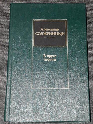 А. Солженицын - В круге первом. 1990 год