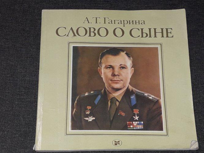 А. Т. Гагарина - Слово о сыне 1983 год