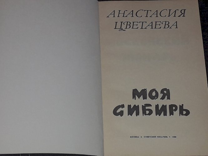А. Цветаева - Моя Сибирь 1988 год