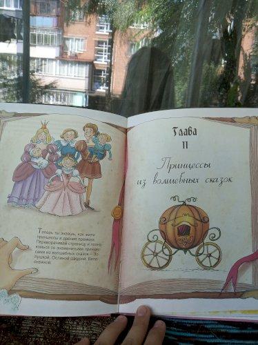 Школа принцесс