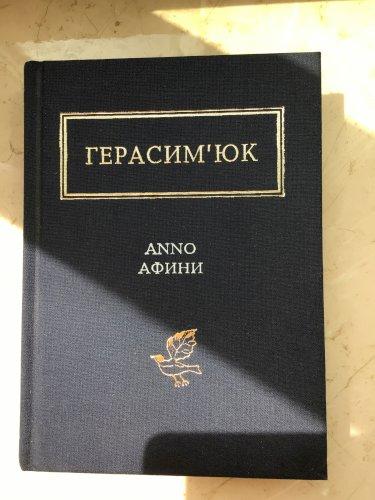 ANNO Афинни