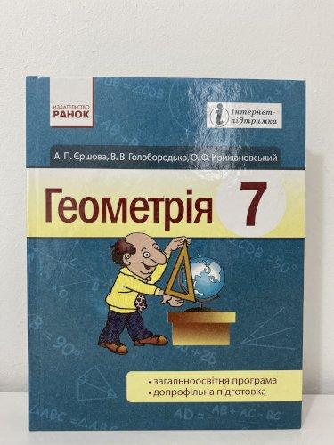 Геометрія 7 клас А.П. Єршова, Голобородько