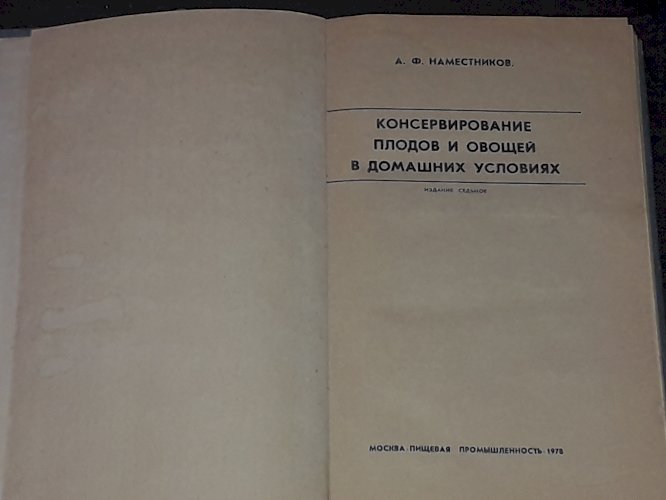 А. Ф. Наместников - Консервирование плодов и овощей в домашних условиях 1978 год