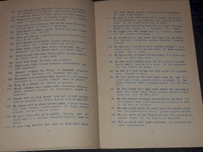 500 английских пословиц и поговорок. 1960 год