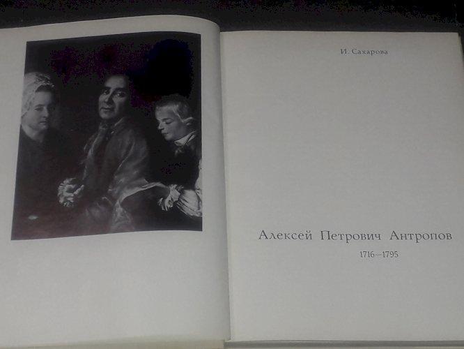 И. Сахарова - Алексей Антропов. (тираж 25 000) 1974 год