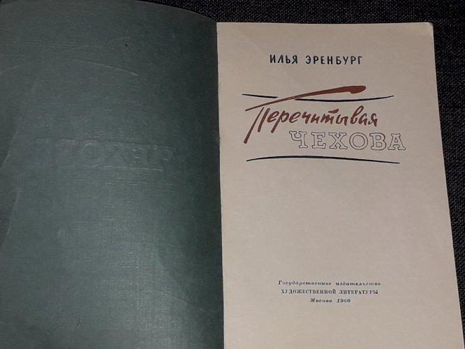 И. Эренбург - Перечитывая Чехова. 1960 год