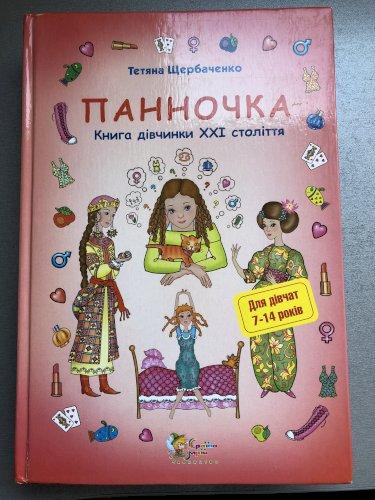 Панночка. Книга дівчинки 21 століття.