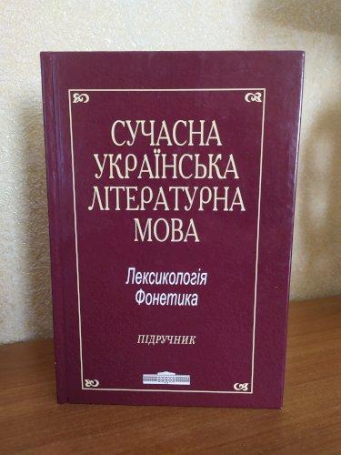 Сучасна українська літературна мова: Лексикологія. Фонетика