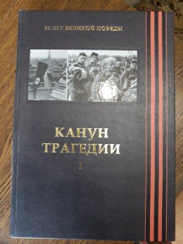 Издание 65 лет Великой Победы