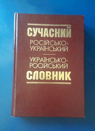 Зубков Н. Г. - Сучасний російсько-український українсько-російський словник 90000 слів