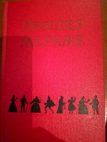 Избранные сочинения в 2-х томах