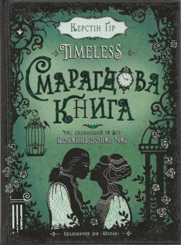 Изумрудная книга. Timeless