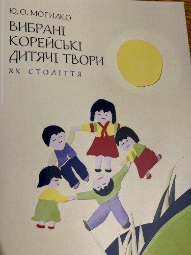 Вибрані корейські дитячі твори ХХ століття