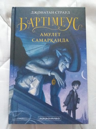 Бартімеус. Амулет Самарканда