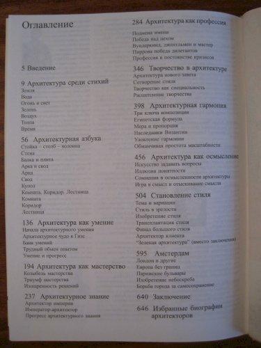 АРХИТЕКТУРА. Энциклопедия. В. Л. Глазычев