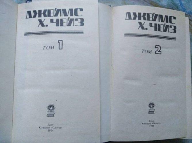 Джеймс Х. Чейз. Детективные романы в томах 1,2,3,4,5,8,9,13,28