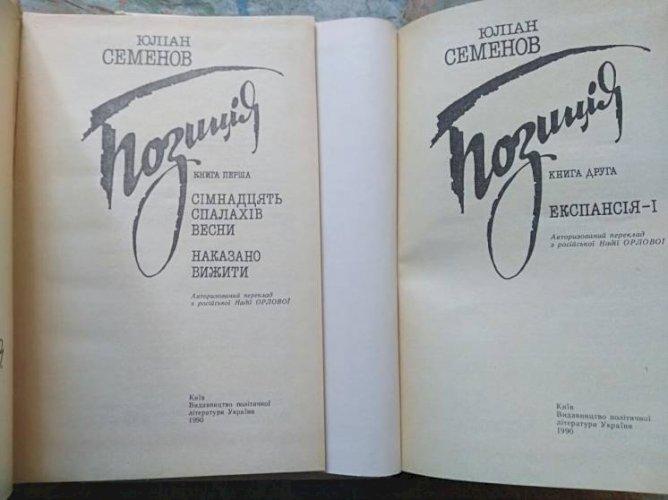 Юлиан Семёнов. Позиція 4 книги