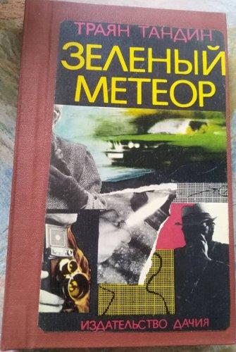 """""""Зеленый метеор"""" секреты следователя"""
