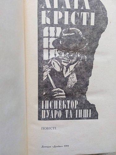Агата Крісті Інспектор Пуаро та інші (Агата Кристи Инспекторр Пуаро..)