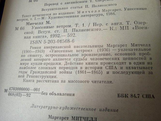"""Маргарет Митчелл """"Унесённые ветром"""" 2 тома"""
