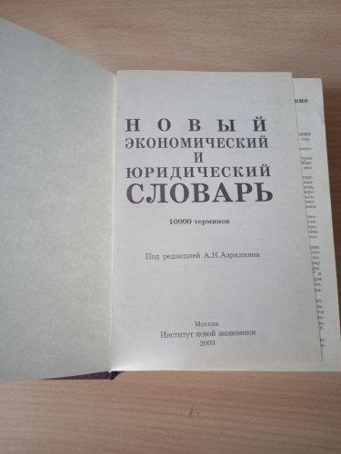 Новый экономический и юридический словарь