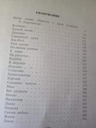 Собрания сочинений том первый ,произведения 1893-1986 год.